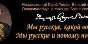 """Константин Фролов-Крымский: """"Мы русские"""""""