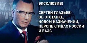 Сергей Глазьев об отставке, новом назначении, перспективах России и ЕАЭС