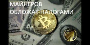 Майнеров и владельцев криптовалют планируют обложить налогами