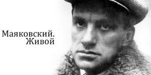 Маяковский продолжается