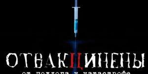 Док. фильм Роберта Де Ниро - «Отвакцинены: От подлога к катастрофе»