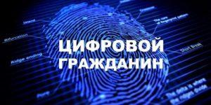 Цифровой ад: Касперская поддержала ФСБ против единой базы цифровых профилей