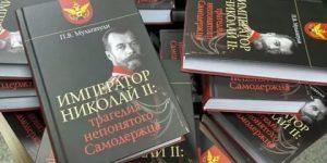 Историк Мультатули презентовал книгу о трагедии непонятого самодержца Николая II