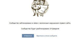 """Группы """"ВКонтакте"""" заблокировали за провоцирование школьников к асоциальным поступкам"""