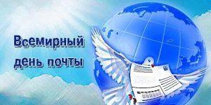 9 октября – Всемирный день почты.