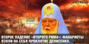 Второе падение «второго Рима»: фанариоты взяли на себя проклятие Денисенко, православные готовятся защищать святыни