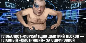 Глобалист-форсайтщик Дмитрий Песков — главный «смотрящий» за оцифровкой России при Президенте