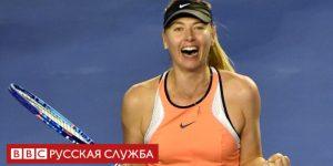 Возвращение королевы теннисного мира