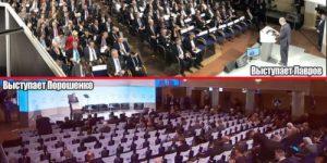 Захарова: Порошенко в Мюнхене тряс флагом ЕС перед пустым залом