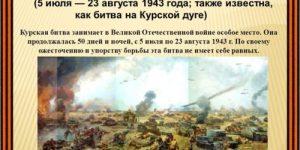 В МГУ рассказали о судьбах разведчиков, связанных с Курской битвой
