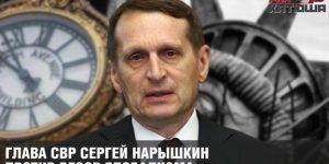 Глава СВР Сергей Нарышкин против бесов глобализма