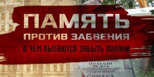 Минобороны опубликовало секретные документы, как СССР помогал Польше в годы Великой Отечественной