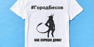 Сергей Писарев. О «храбрых» бесах Екатеринбурга