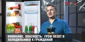 Внимание, опасность: Греф лезет в холодильники к гражданам