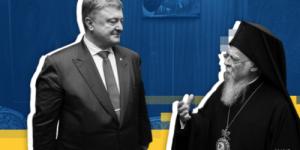 Агент Варфоломей «бьет в спину» Православному миру по указке Порошенко
