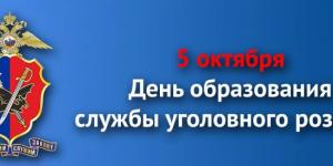 5 октября - День образования службы уголовного розыска России
