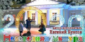 «Новогодняя мишура» - Евгений Бунтов