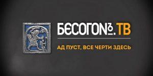 """Программа Бесогон TV """"Ад пуст, все черти здесь"""", автор и ведущий Никита Михалков."""