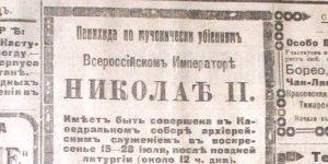 Июль 1918 – как народ царя оплакивал