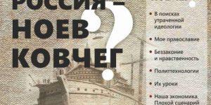 Сергей Писарев: Россия должна организовать производство экологически чистых продуктов в противовес Западу
