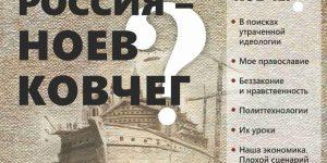 Вышла книга Сергея Писарева «Россия–Ноев ковчег? Размышления комсомольца-одиночки 80-х»