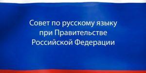 Русский язык требует государственной поддержки