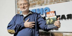 Юрий Поляков: Мы научим тебя, русская элита, Родину любить!