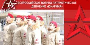 Самая юная армия
