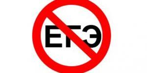 Госдума может рассмотреть проект закона об отмене ЕГЭ
