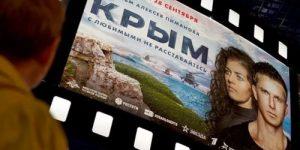 Белорусский гостелеканал снял с эфира российский фильм «Крым»