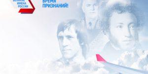 Люди, прославившие Россию