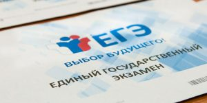 300 баллов за ЕГЭ получил выпускник из Екатеринбурга