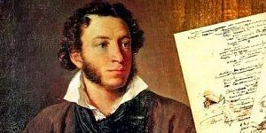 Про Пушкина забыли?