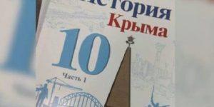 Крымские татары требуют изъять школьные учебники по истории