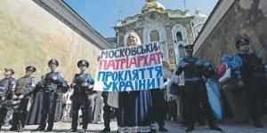 Гонения на православие на Украине