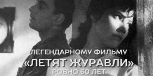 Картине «Летят журавли» исполняется 60 лет: Фильм высокого полета