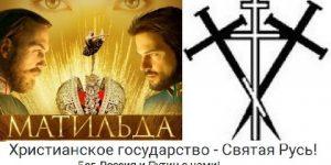 """Кто малюет войну с """"Матильдой"""" под православие"""