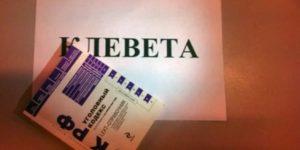 «Просим возбудить в отношении О.Пушкиной уголовное дело за клевету»