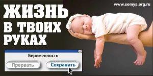 Анна Кузнецова: Пока преждевременно говорить о запрете абортов
