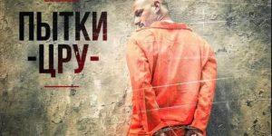 ЦРУ взяло на службу психологов-садистов для организации изощренных пыток