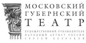Губернский театр во главе с Безруковым поставил спектакль к 100-летию революции