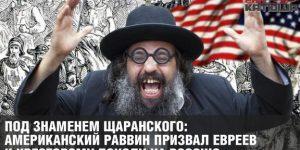 Под знаменем Щаранского: американский раввин призвал евреев к крестовому походу на Россию