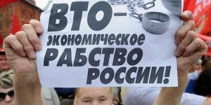 Россия может выйти из ВТО