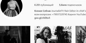 Собчак не смогла добиться на выборах голосов даже своих подписчиков в Instagram