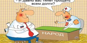 За 20 постсоветских лет Россия простила более $140 млрд долгов государствам-должникам