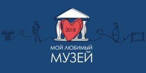 """Петербурге лидирует в онлайн-голосовании """"Мой любимый музей"""""""