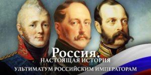 Ультимaтyм Российской империи. Александр Пыжиков