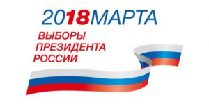 В России дан старт президентской кампании 2018 года