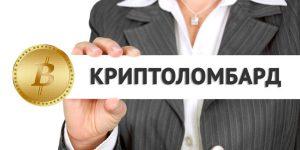 В Екатеринбурге открылся первый криптоломбард