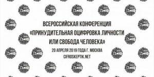 Резолюция Всероссийской конференции: «Принудительная оцифровка личности или свобода человека»